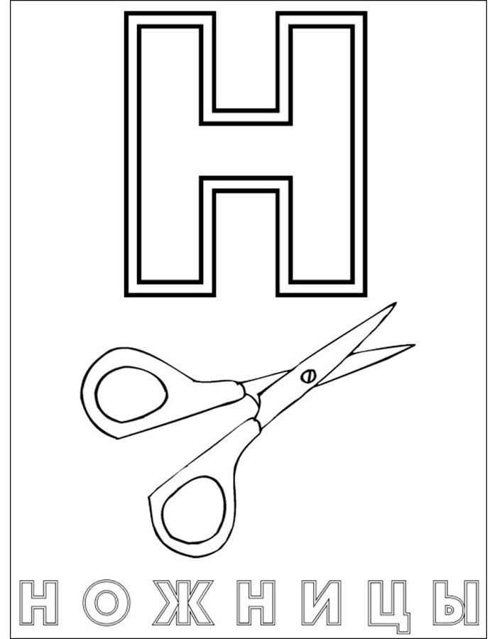 раскраска буква н для детей распечатать бесплатно