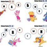 раскраска найди букву для детей распечатать бесплатно