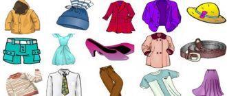 раскраска одежда для детей распечатать бесплатно