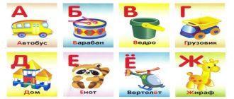 Раскраска Азбука в картинках распечатать бесплатно а4
