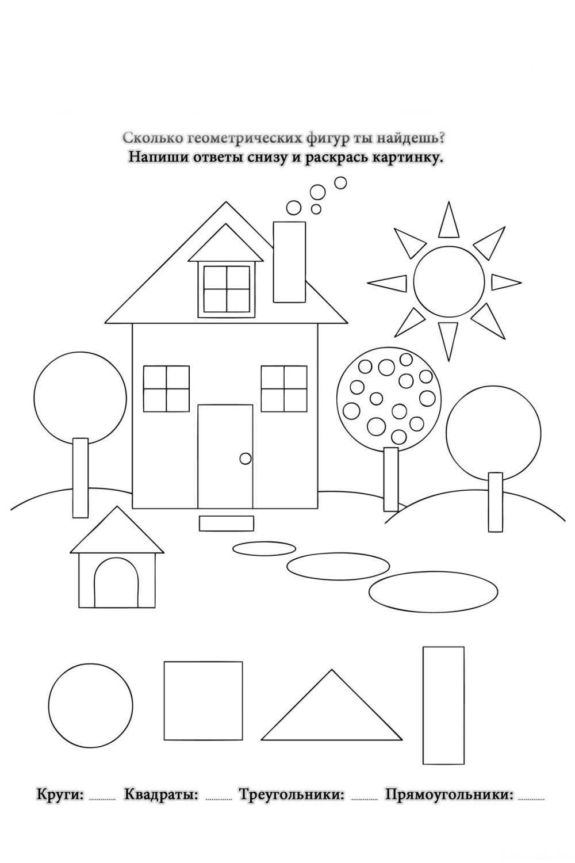 раскраска геометрические фигуры для детей 3-4 лет