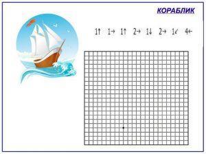 графический диктант по клеточкам для 1 класса