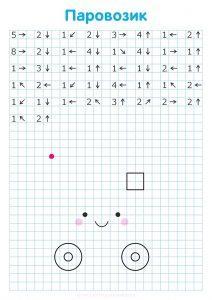 графический диктант по клеточкам для 1 класса распечатать бесплатно
