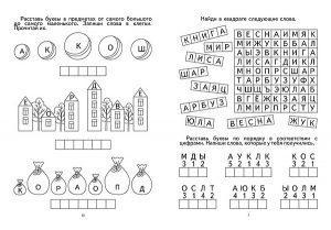 логические раскраски для детей 6-7 лет распечатать бесплатно