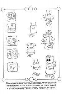 логические раскраски 2 класс распечатать бесплатно