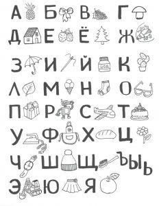 раскраска азбука в картинках распечатать бесплатно