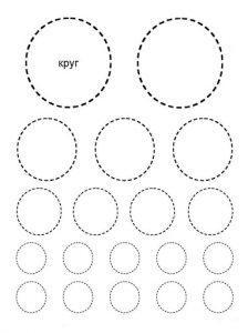 раскраска круг распечатать