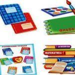 Раскраска Школьные принадлежности для детей распечатать бесплатно