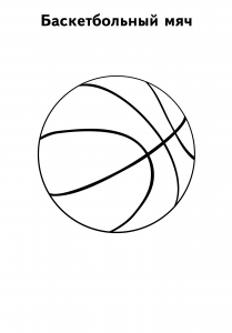 раскраска мяч для детей распечатать бесплатно
