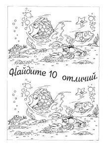 раскраска найди 10 отличий  распечатать