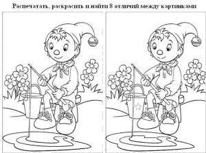 Раскраска Найди отличия для детей