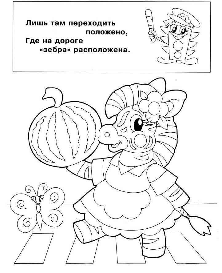 раскраска пдд для детского сада распечатать