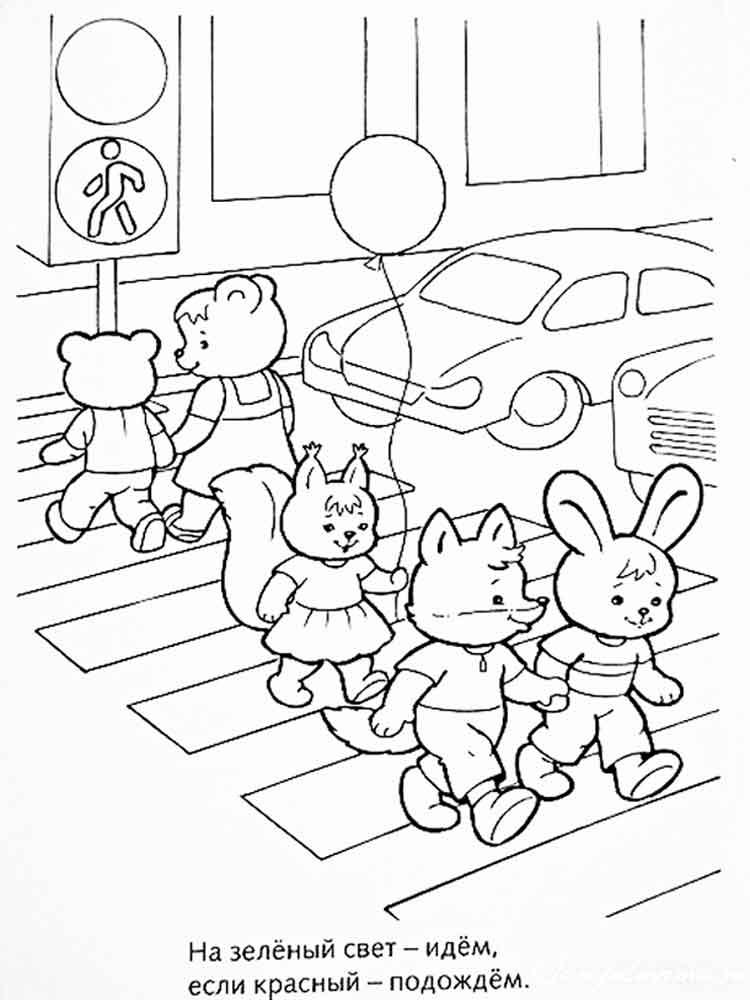раскраска пдд для детей распечатать бесплатно
