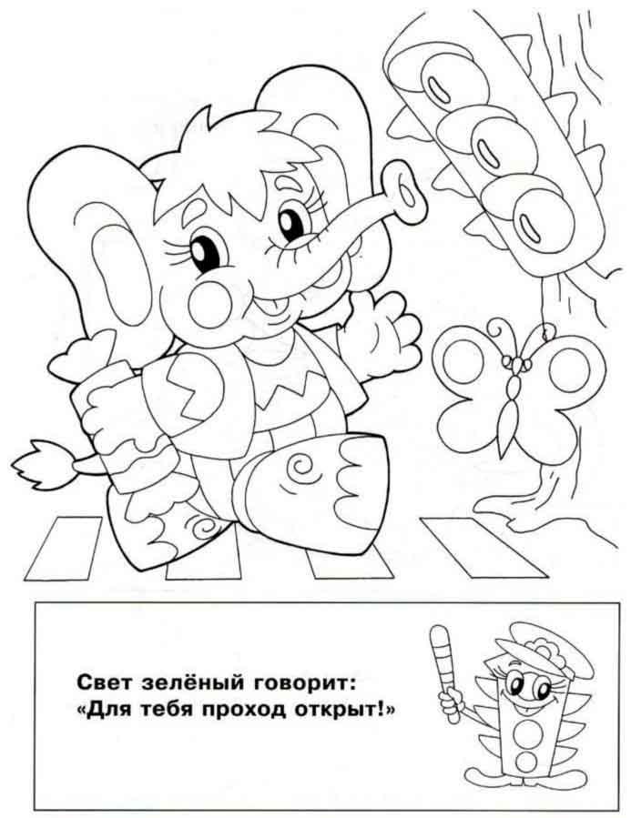 раскраска пдд для детей в картинках для дошколят