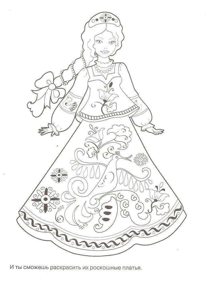 русский народный костюм раскраска для детей распечатать
