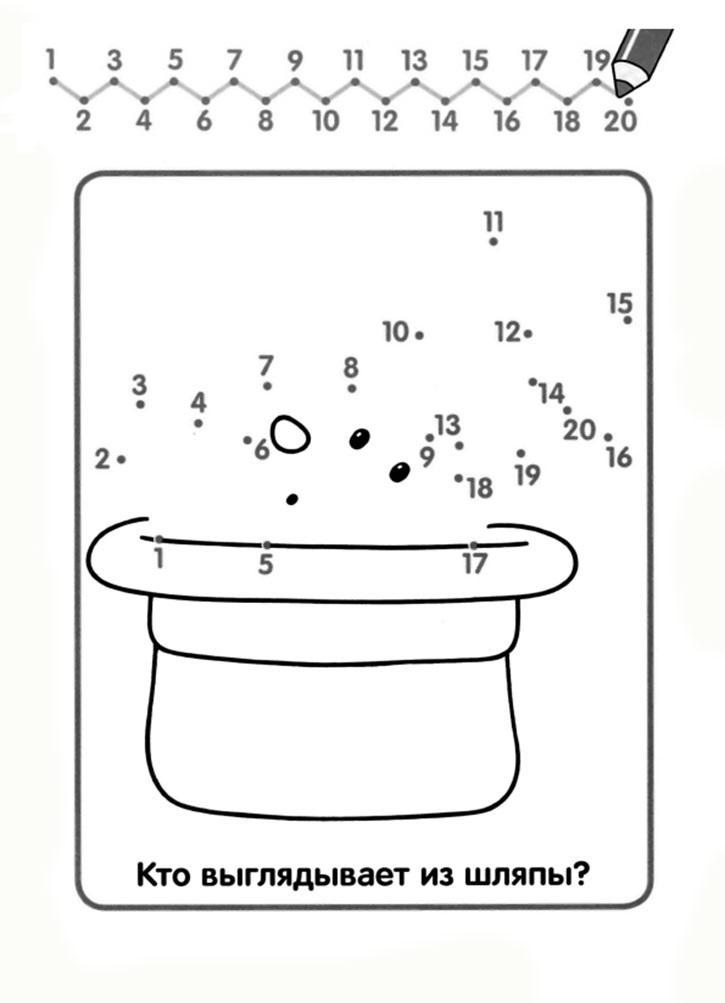 раскраска соедини точки по цифрам с цифрами от 1 до 20