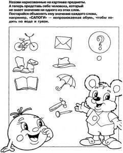 раскраски для развития речи для дошкольников