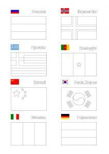 раскраски флаги стран мира с названиями распечатать