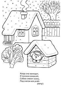 раскраски загадки для детей распечатать