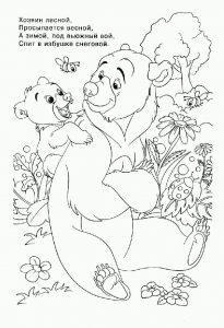 раскраски загадки для детей распечатать бесплатно