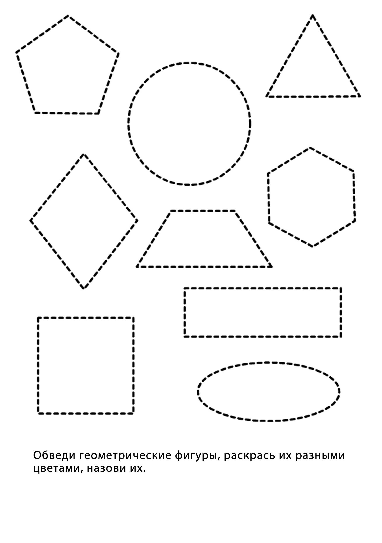 раскраска геометрические фигуры для детей 6-7 лет распечатать