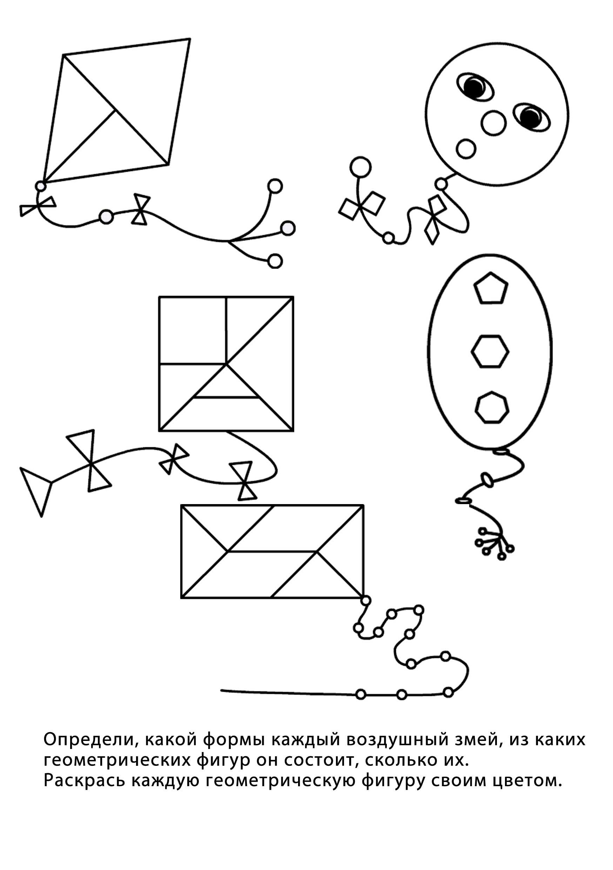 раскраска геометрические фигуры для детей распечатать бесплатно