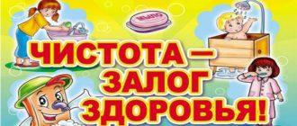 Раскраска Личная гигиена для детей распечатать бесплатно