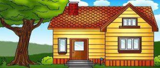 Раскраска Дом распечатать бесплатно
