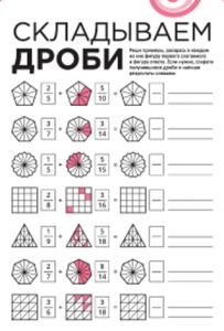 математическая раскраска дроби распечатать бесплатно