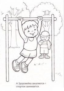 раскраска здоровый образ жизни для детей распечатать
